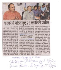 News Paper - 23 QCs formed in Balco