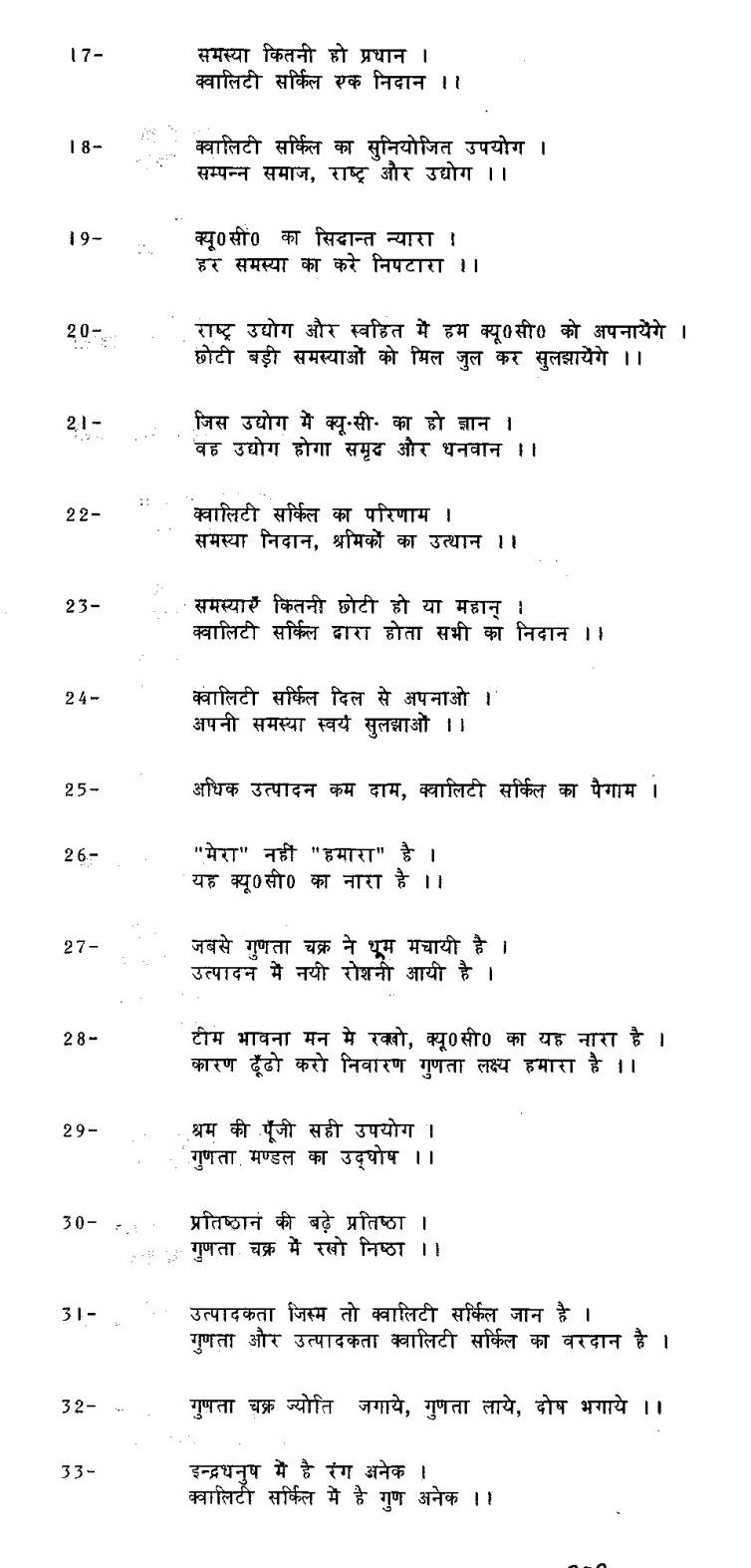 Slogans 17-33