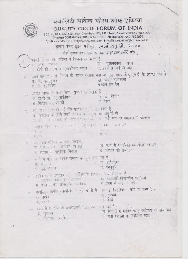 2 NCQC First Level 2000 Hindi