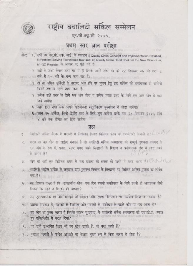 7 NCQC First Level 2005 Hindi